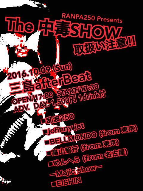 乱波250 Presents 「The 中毒SHOW」フライヤー